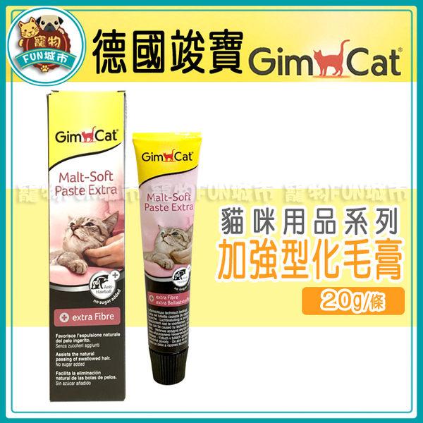 *~寵物FUN城市~*《德國竣寶GIMPET》無糖配方 加強型麥芽化毛膏20g (寵物用,駿寶)