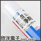 Sunhayato 接點清潔劑 120g (RC-S201) / 電子器材專用