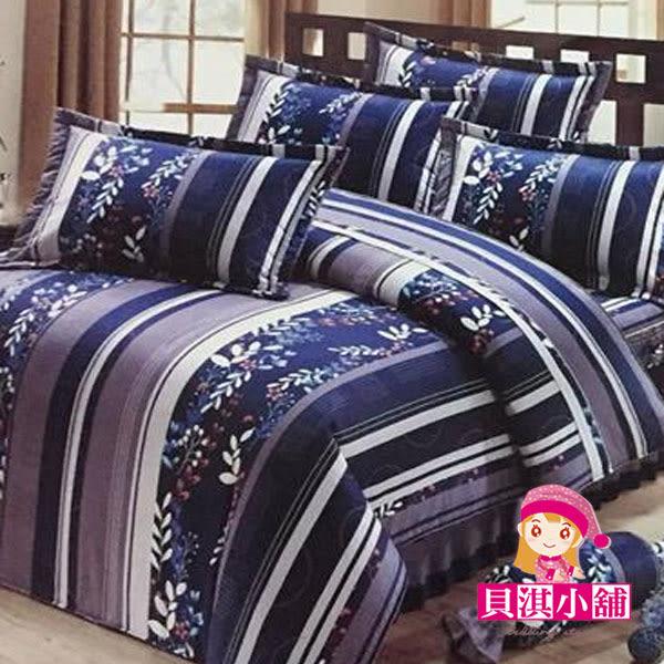 【貝淇小舖】mit 精梳純棉/ KF-2660 藍 / 特大雙人(床包+2枕套+雙人鋪棉兩用被)四件組