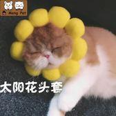 狗帽子貓頭飾太陽花搞怪變裝帽防咬保暖貓帽子狗頭套寵物帽子 伊蒂斯 全館免運