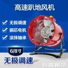 小型行動吹地機台式強力工業趴地扇排風換氣扇抽風機6-12寸CY  自由角落