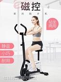 踏步機美國麥瑞克家用踏步機磁控健身器材橢圓跑步踩踏板機小型靜音MKS 快速出貨