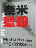 【書寶二手書T9/一般小說_KRF】奈米獵殺_洪蘭, 麥克‧克萊頓