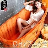 浴桶 香柏木成人木桶浴桶家用浴缸實木泡澡桶沐浴桶洗澡桶大人木盆熏蒸LX爾碩數位