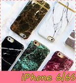 【萌萌噠】iPhone 6 / 6S (4.7吋) 復古簡約款 大理石紋路保護殼 全包亮面 防摔軟殼 手機殼 手機套