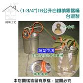 台灣製(1-3/4 )16公升白鐵噴霧器桶