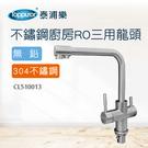 【Toppuror 泰浦樂】不鏽鋼廚房RO三用龍頭送基本安裝(CL510013)