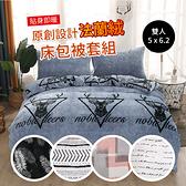 原創設計法蘭絨雙人床包被套四件組 5x6.2 五款 *華閣床墊寢具*