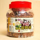 晨軒-甜話梅(桶)300g