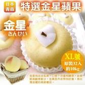 【果之蔬-全省免運】日本青森XL號金星蘋果(原裝28-32顆/約10kg±10%含箱重)