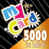 智冠科技 MyCard 5000點 點數卡 - 可刷卡【嘉炫電腦JustHsuan】