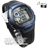 CASIO卡西歐 W-210-1B 電子錶 藍黑色 鬧鈴 碼錶 兩地時間 日期 40mm 男錶 W-210-1BVDF