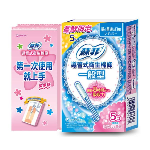 蘇菲衛生棉條導管式一般型5P【康是美】