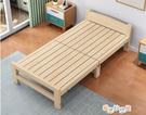 【免運快出】 可折疊床單人床家用成人簡易經濟型實木出租房兒童小床雙人午休床 奇思妙想屋YTL