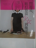 【書寶二手書T3/心靈成長_AXD】問題是,妳打算當少女到幾歲?_Jane Su