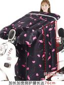 (一件免運)擋風被電動摩托車擋風被冬季刷毛加厚電瓶車擋風罩電動車加大護膝防風被