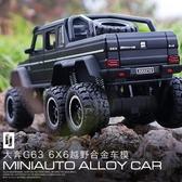 仿真大奔G63越野車合金車模 1:32兒童玩具車帶避震男孩小汽車模型 【快速出貨】