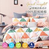 【FOCA酷三角】單人 韓風設計100%精梳純棉三件式兩用被床包組