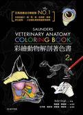 彩繪動物解剖學著色書(第2版)