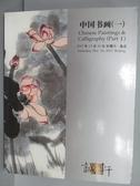 【書寶二手書T2/收藏_PEB】誠軒2017年秋季拍賣會_中國書畫(一)_2017/12/16
