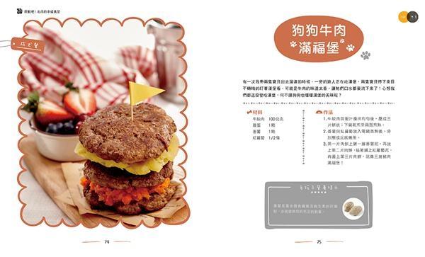 開動吧!毛孩的幸福食堂:江宏恩的私房狗狗鮮食餐