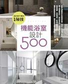 (二手書)設計師不傳的私房秘技:機能浴室設計500