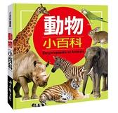 小百科圖鑑:動物小百科