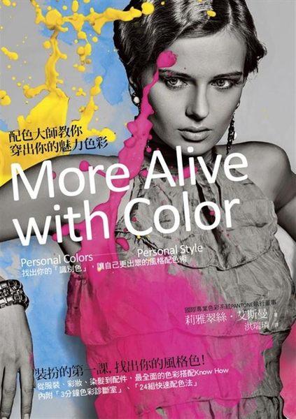 (二手書)配色大師教你穿出你的魅力色彩:找出你的「識別色」,讓自己更出眾的風格..