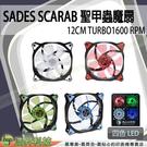 【含稅+刷卡24期】SADES Scarab 聖甲蟲魔扇 Turbo 12cm LED風扇(Turbo 1600RPM) 送7-11禮卷