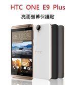 HTC ONE E9 + E9 PLUS 保護貼 螢幕保護貼 抗刮 透明 亮面 免包膜了【采昇通訊】