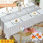 桌布 布藝桌布防水防燙防油免洗北歐茶几餐桌布書桌ins學生塑料pvc桌墊 2色