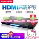 【3C】Shinco/新科 EVD-699dvd光盤碟片播放機家用高清影碟機vc