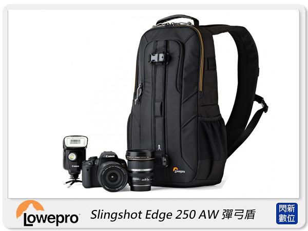 Lowepro Slingshot Edge 250 AW 彈弓盾 彈弓手 單肩背包(EDGE250,公司貨)