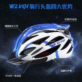 騎行頭盔一體成型自行車頭盔山地車頭盔男女頭盔輕安全帽 星辰小鋪