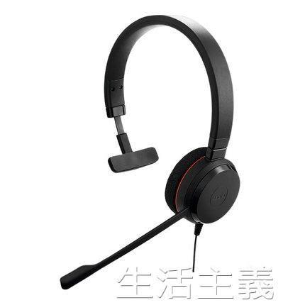 耳機 Jabra/捷波朗 EVOLVE 20頭戴式耳機電腦英語學習耳麥客服 生活主義