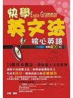 二手書博民逛書店 《快學英文法》 R2Y ISBN:9575088263│李嚴