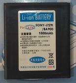 【台灣優購】全新 SONY Xperia TX.LT29i / Xperia E1.D2005 / Xperia J.ST26i~防爆高容電池250元