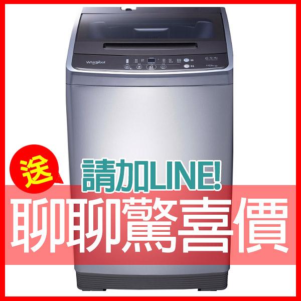 (含基本安裝)【Whirlpool 惠而浦】10公斤創易經典系列直立式洗衣機 WM10GN 台灣公司貨