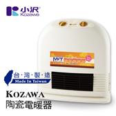 小澤陶瓷定時型電暖器KW-406PTC