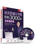 流浪教師存零股存到3000萬(全新增修版)(書 DVD)