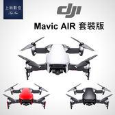 DJI 大疆 Mavic Air 套裝版 【台南-上新】空拍機 攝影機 航拍機 跟拍 攝影 無人機 公司貨