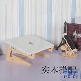 筆記本電腦支架立式增高架墊高支架散熱底座【英賽德3C數碼館】