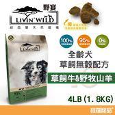 Livin' Wild野宴 全齡犬草飼無穀配方 - 草飼牛&野牧山羊4LB (1.81kg))【寶羅寵品】
