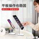 手機架桌面支架懶人ipad平板支撐架直播便攜萬能通用支夾托架升降伸縮多功能  自由角落