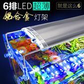 LED魚缸燈架草缸燈 水族箱LED燈架節能魚缸 cf 全館免運