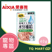 AIXIA 水份補給軟包3號-鮪魚片狀40g【TQ MART】