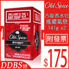 【DDBS】Old Spice 古龍香水皂-搖擺氣息 141g (2塊入)