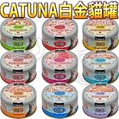 【培菓寵物48H出貨】CATUNA白金貓罐80g混搭24罐