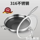 304升級316不銹鋼炒鍋不黏鍋炒菜鍋家用無涂層無油煙鍋電磁爐適用  自由角落