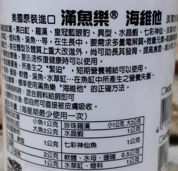 【西高地水族坊】滿魚樂MAYELO 海維他80g罐裝(美商滿根實業)